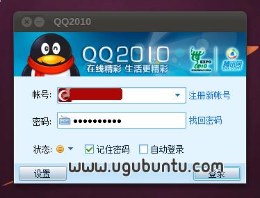 ئۇبۇنتۇغا QQ2010 قاچىلاش
